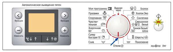 Поверните ручку селектора программ по часовой стрелке в положение 8