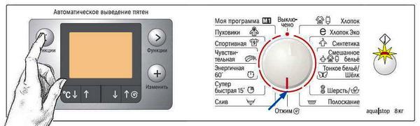 Нажмите и держите кнопку «<»