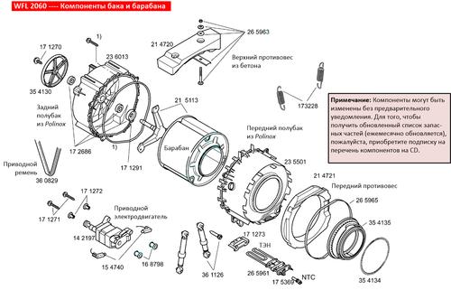 WFL 2060 ---- Компоненты бака и барабана